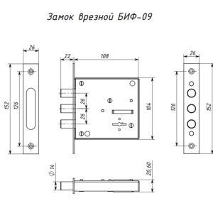 Замок дверной врезной 6-сувальдный БИФ 009 СИМЕКО ригельный: схема