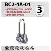ВС2-4А-01 каталог