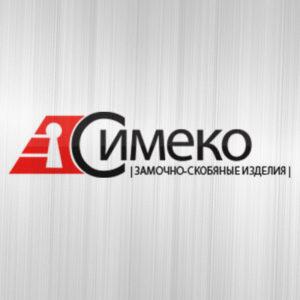 Замки завода СИМЕКО