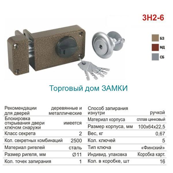 Замок дверной накладной цилиндровый ЗН2-6 ЗЕНИТ медь с вертушкой