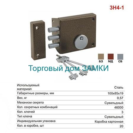 Замок дверной накладной сувальдный ЗН4-1 ЗЕНИТ ригельный бронза