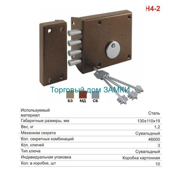 Замок дверной накладной сувальдный ЗН4-2 ЗЕНИТ ригельный серебро