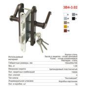 Замок дверной врезной цилиндровый ЗВ4-3.02 ЗЕНИТ с ручками