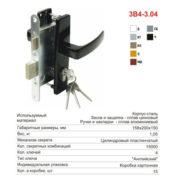 Замок дверной врезной цилиндровый ЗВ4-3.04 ЗЕНИТ бронза с ручками