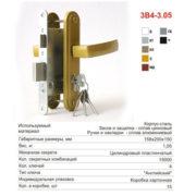 Замок дверной врезной цилиндровый ЗВ4-3.05 ЗЕНИТ золото с ручками
