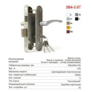 Дверной врезной цилиндровый замок ЗВ4-3.07 ЗЕНИТ с ручками и защелкой