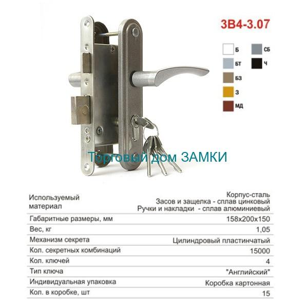 Замок дверной врезной цилиндровый ЗВ4-3.07 ЗЕНИТ медь с ручками