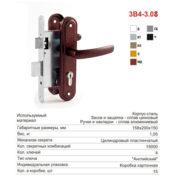 Замок с ручками дверной врезной цилиндровый ЗЕНИТ ЗВ4-3.08
