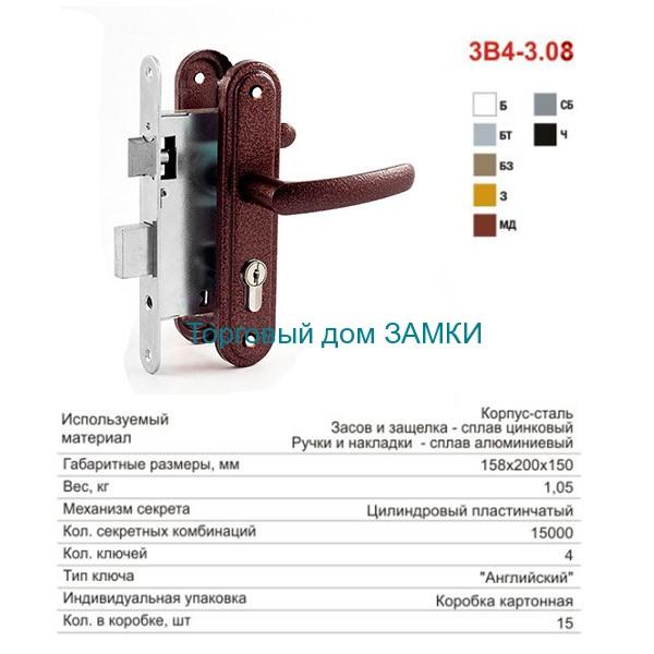 Замок ЗВ4-3.08 ЗЕНИТ врезной цилиндровый дверной с ручками и защелкой